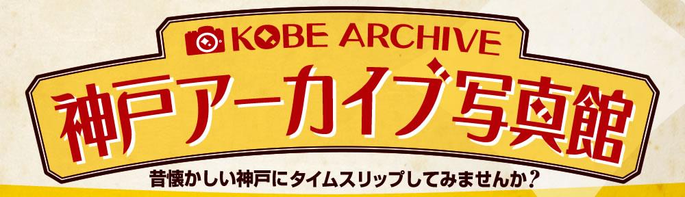 神戸アーカイブ写真館