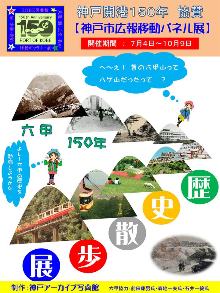 懐かしの写真と絵葉書でたどる「六甲山150年歴史散歩」展